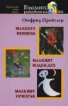 Малката вещица. Малкият воден дух. Малкият призрак (ISBN: 9789543571727)