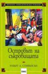 Островът на съкровищата (ISBN: 9789543570874)