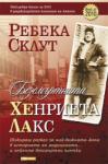Безсмъртната Хенриета Лакс (ISBN: 9789543900749)