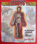 Надникни в човешкото тяло (ISBN: 9789547335950)