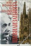 Цивилизацията (ISBN: 9789547336087)