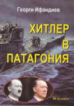 Хитлер в Патагония (ISBN: 9789548041546)