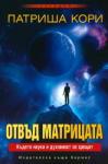 Отвъд матрицата (ISBN: 9789542610045)