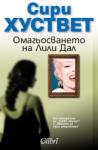 Омагьосването на Лили Дал (ISBN: 9789545298899)
