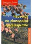Наръчник по екологично градинарство (ISBN: 9789548793728)