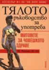 Тялото - ръководство за употреба (ISBN: 9789547335189)