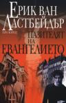 Пазителят на Евангелието (ISBN: 9789547334885)