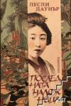 Последната наложница (ISBN: 9789547335943)