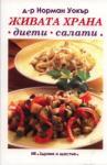 Живата храна - диети, салати (ISBN: 9789548420235)