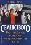 Семейството. Истинската история на династията Буш (ISBN: 9789547334441)