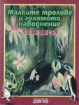 Малките тролове и голямото наводнение (ISBN: 9789545275036)