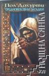 Нощна сянка (ISBN: 9789543650644)