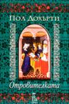 Отровителката (ISBN: 9789543650460)
