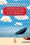 Правилното отношение към дъжда (ISBN: 9789543650453)