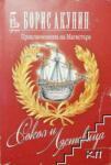 Сокол и Лястовица (ISBN: 9789543650682)