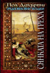 Сянката на греха (ISBN: 9789543650323)