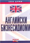 Английски бизнесидиоми (ISBN: 9789548022613)