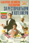 Българско-английски разговорник за ресторантьори и хотелиери (ISBN: 9789548022521)
