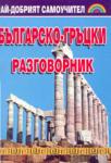 Българско-гръцки разговорник (ISBN: 9789548022408)