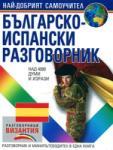 Българско-испански разговорник (ISBN: 9789548022415)