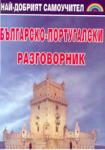 Българско-португалски разговорник (ISBN: 9789548022453)