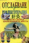 Как да стана много богат (ISBN: 9789548022705)