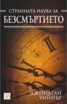 Странната наука за безсмъртието (ISBN: 9789543218578)