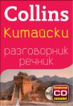 Китайски разговорник с речник (ISBN: 9789546857576)