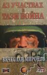 Аз участвах в тази война (ISBN: 9789542902065)