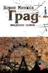 Град - междинни полета (ISBN: 9789544916916)