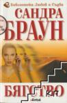 Бягство (ISBN: 9789549625233)