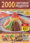 2000 световни рецепти (ISBN: 9789546859228)