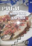 Риби и морски дарове (ISBN: 9789546720603)