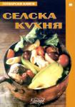 Селска кухня (ISBN: 9789546720283)
