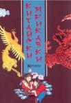 Китайски приказки (ISBN: 9789546720443)