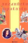 Френски приказки (ISBN: 9789546720467)