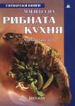 Магията на рибната кухня (ISBN: 9789546720856)
