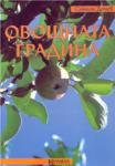 Овощната градина (ISBN: 9789546720481)