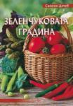 Зеленчуковата градина (ISBN: 9789546720542)