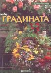 Градината (ISBN: 9789547070271)