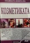 Голямата книга на козметиката (ISBN: 9789546720832)