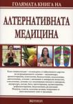 Голямата книга на алтернативната медицина (ISBN: 9789546720733)