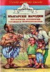Български народни пословици, поговорки, гатанки и скоропоговорки (ISBN: 9789544596279)