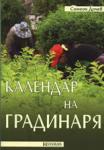 Календар на градинаря (ISBN: 9789546720726)