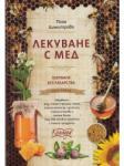 Лекуване с мед (ISBN: 9789546720269)