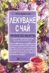 Лекуване с чай (ISBN: 9789547070332)