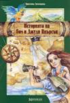 Историята на Том и Джуди Пиърсън (ISBN: 9789546721075)