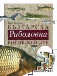 Българска риболовна енциклопедия (ISBN: 9789545286889)