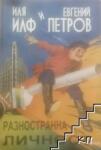 Разностранна личност (ISBN: 9789545974052)