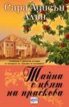 Тайна с цвят на праскова (ISBN: 9789543891368)